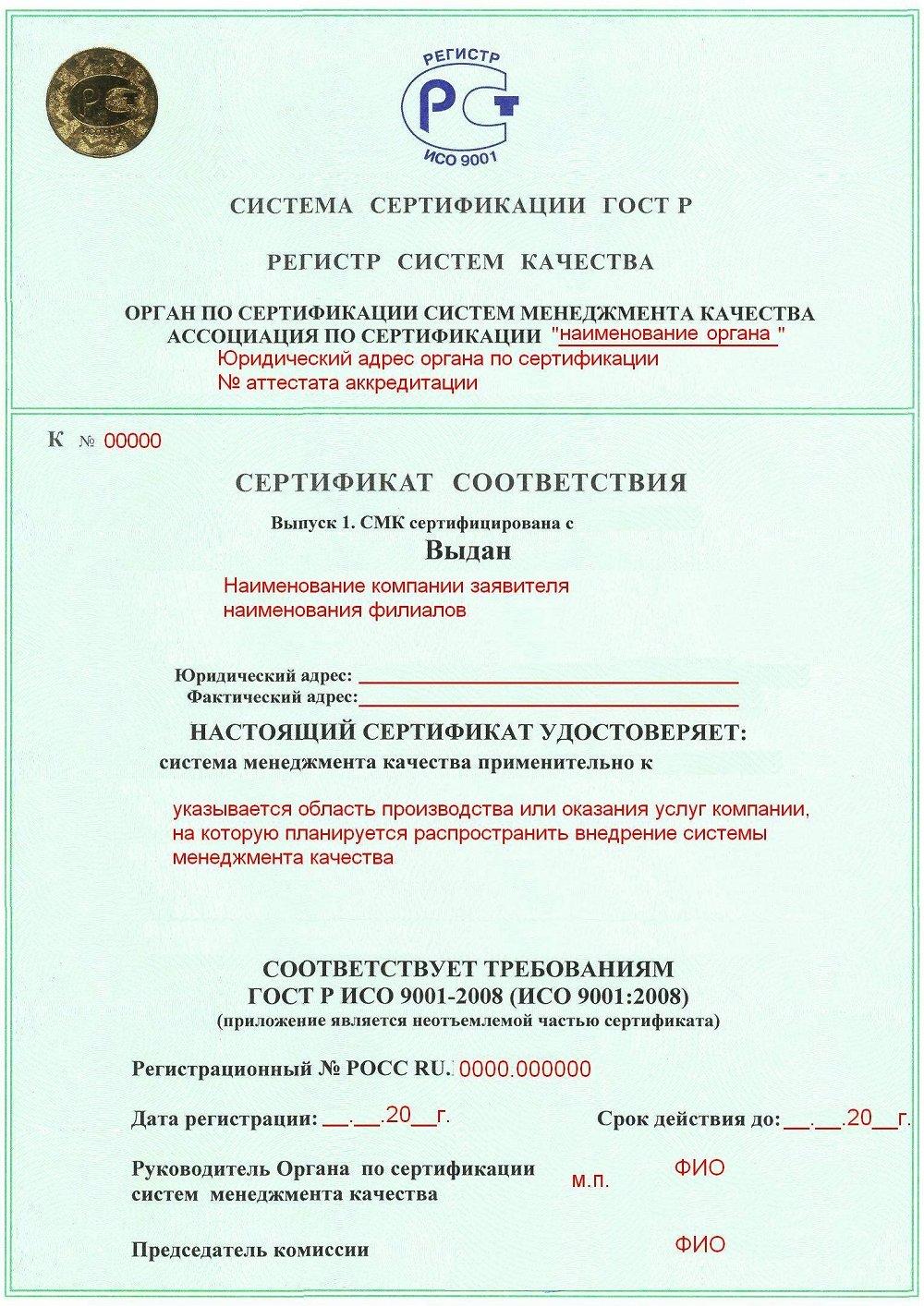 Сертификация исо, международные стандарты iso p=202 сертификация продукции в сергиевом пасадена